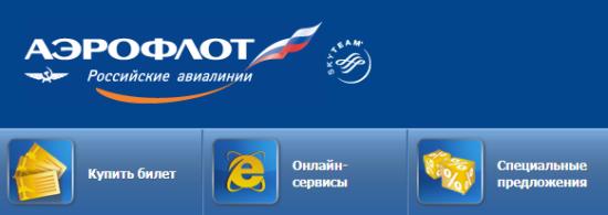 Меню сайта Аэрофлот