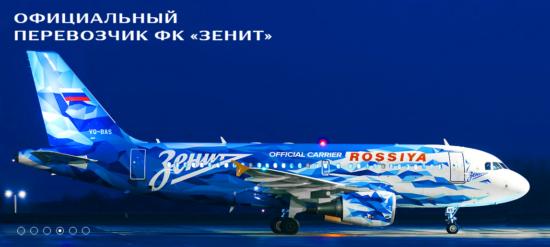 Россия - постоянный перевозчик ФК Зенит