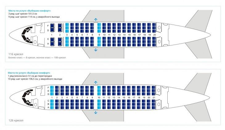 Схема салона Боинг 737-500 Utair