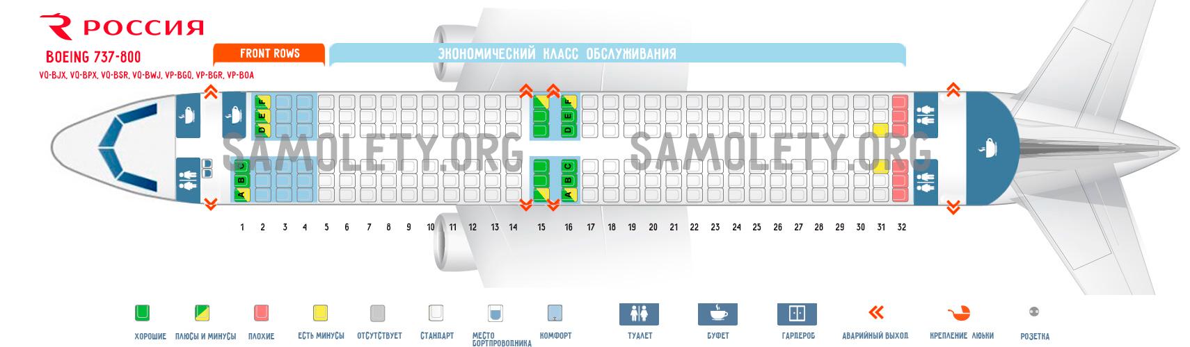 Схема салона Boeing 737-800 Россия