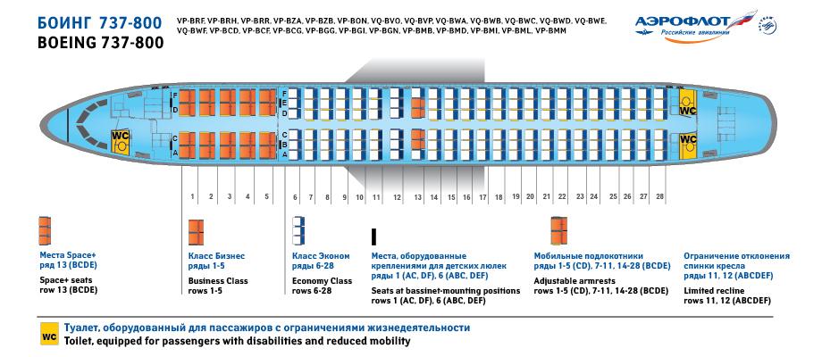 Схема салона боинга 737-800 на 158 пассажиров