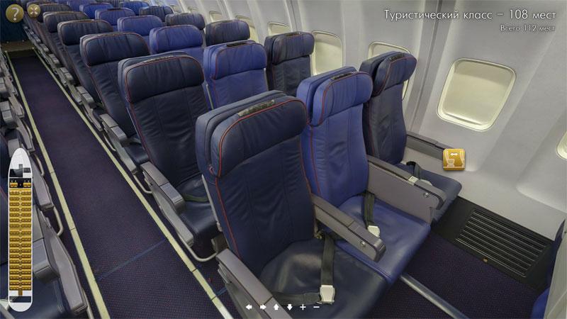 Эконом-класс Боинг 737 500