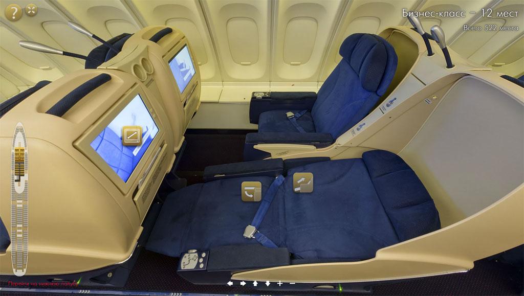 Бизнес-класс Boeing 747-400 Аэрофлот