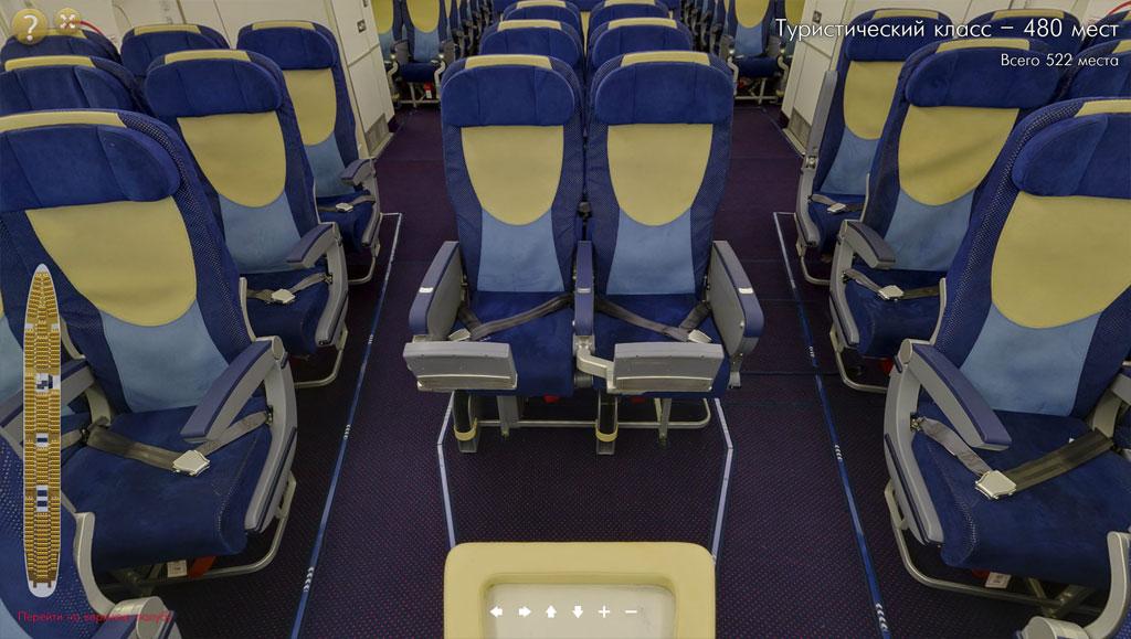 Туристический класс Boeing 747-400 Аэрофлот