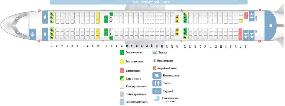 Схема салона Аэробус A320 Уральские авиалинии