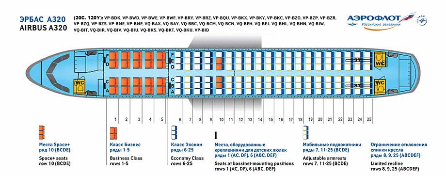 А320 100 200 схема салона аэрофлот фото 851