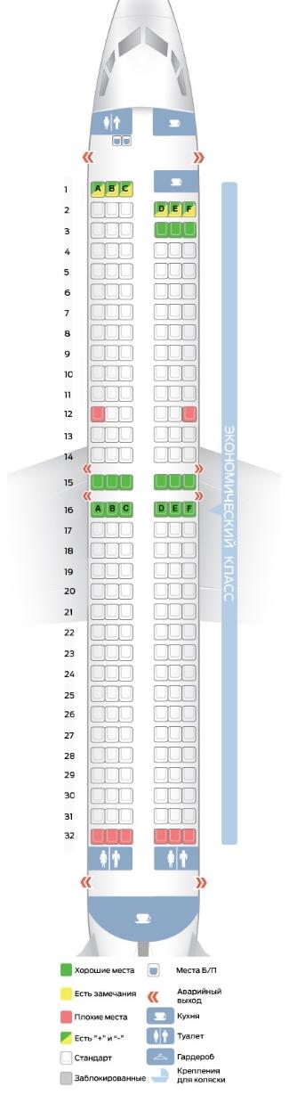 Схема салона Boeing 737-800 Победа