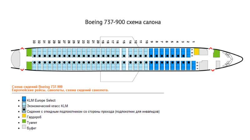 Схема салона Boeing 737-900