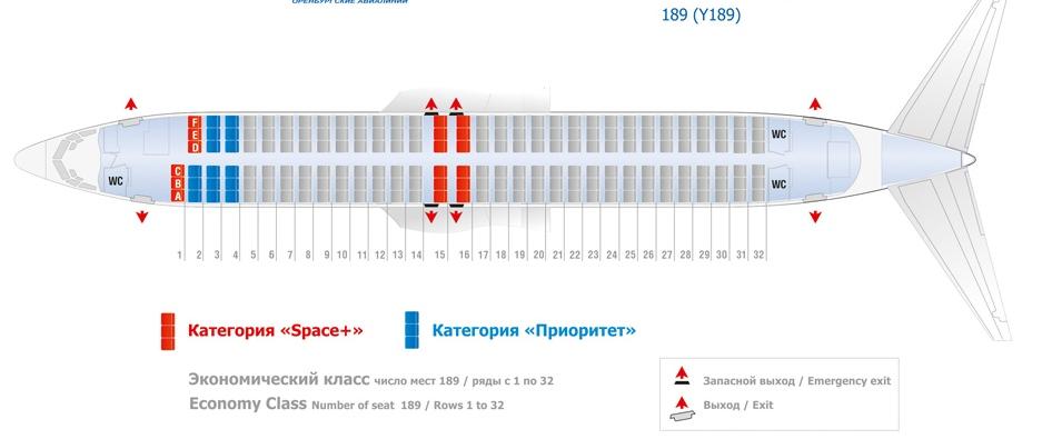 Схема салона Boeing 737-800 Пегас Флай