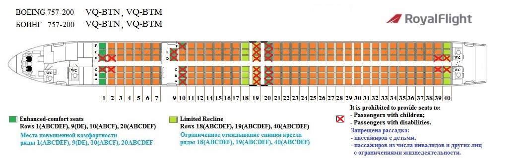 Второй тип компоновки Боинг 757-200 - схема салона
