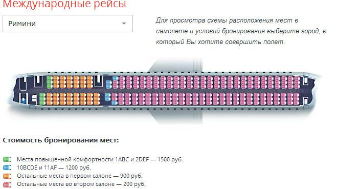 Схема салона Boeing 757-200 Вим-Авиа
