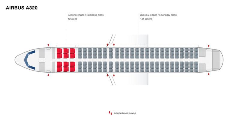 Схема салона airbus a320-200 lufthansa.