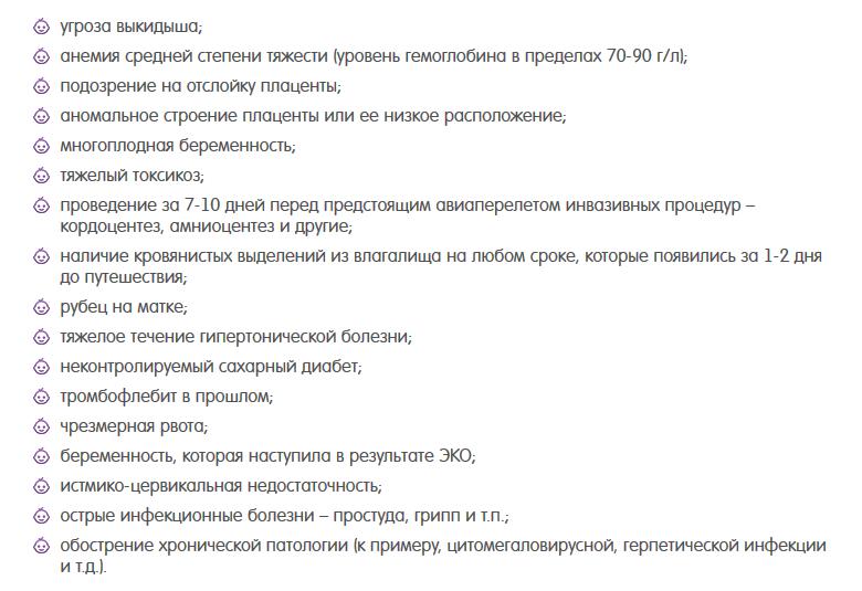 Справка о беременности купить в Москве Внуково дешево