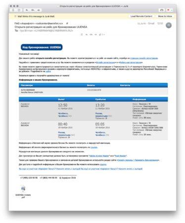 Процедура по электронному билету