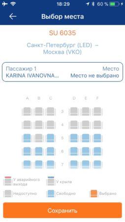 Выбор мест в салоне по билету