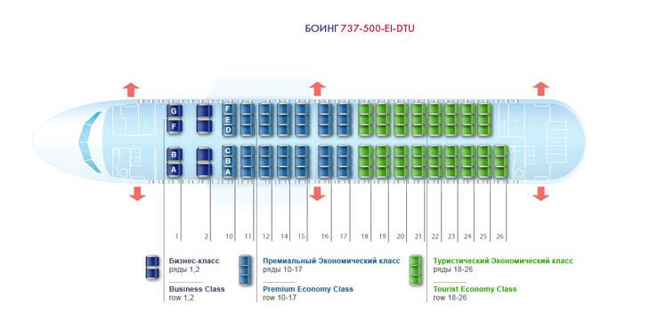 Схема салона Boeing 737-500
