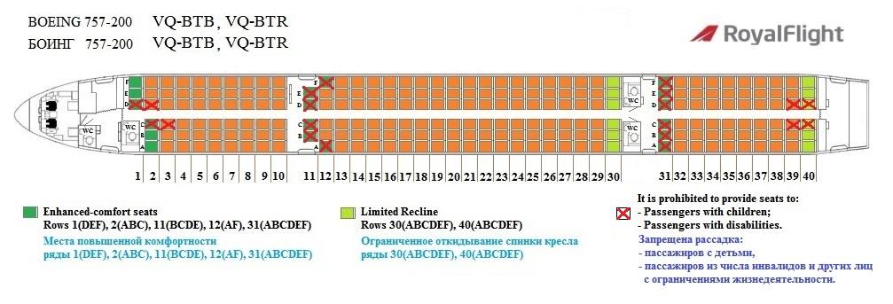 схема салона самолета