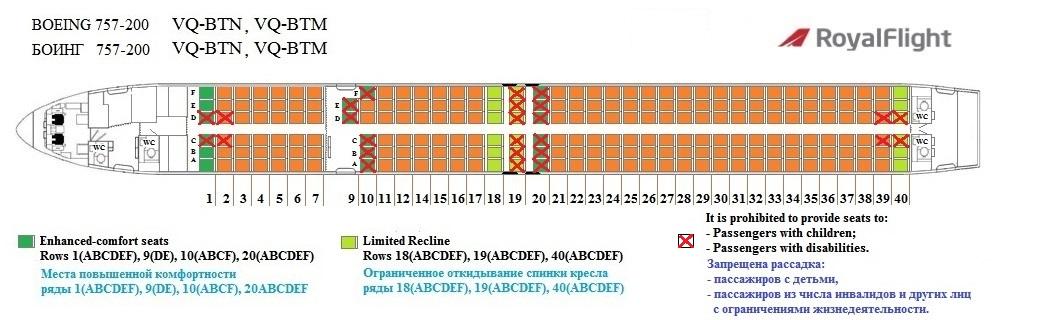 Второй тип компоновки на 224 места