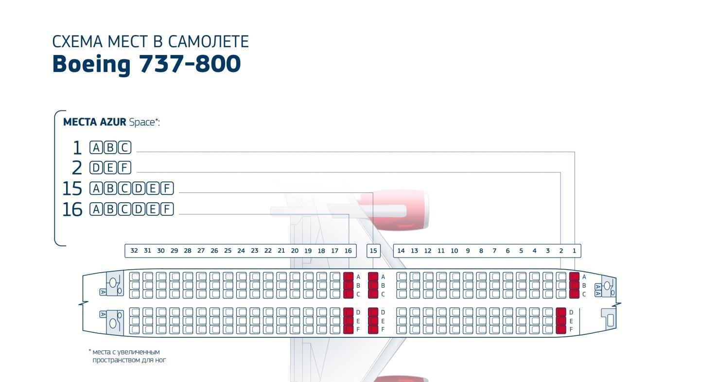 Самолет в738 схема салона фото 545