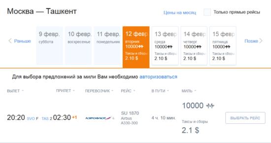 Перелет из Москвы в Ташкент