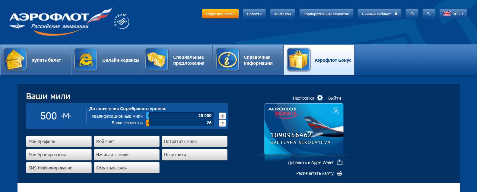 аэрофлот официальный сайт телефон горячей линии уфа