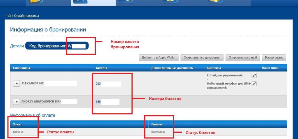 Аэрофлот официальный сайт номер телефона горячей линии